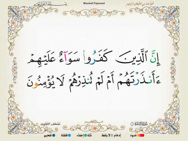 الآية 6 من سورة البقرة الكريمة المباركة Oa_6_o10