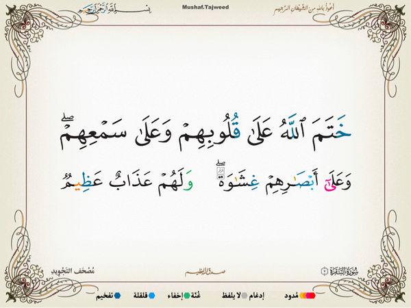 الآية 7 من سورة البقرة الكريمة المباركة Oa_7_o10