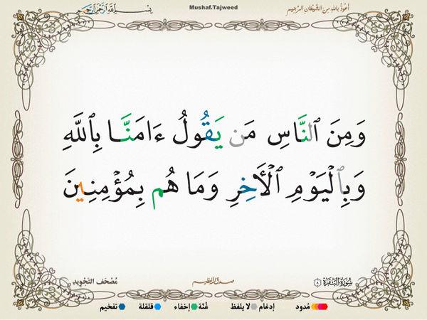 الآية 8 من سورة البقرة الكريمة المباركة Oa_8_o10