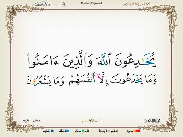 الآية 9 من سورة البقرة الكريمة المباركة Oa_9_o12