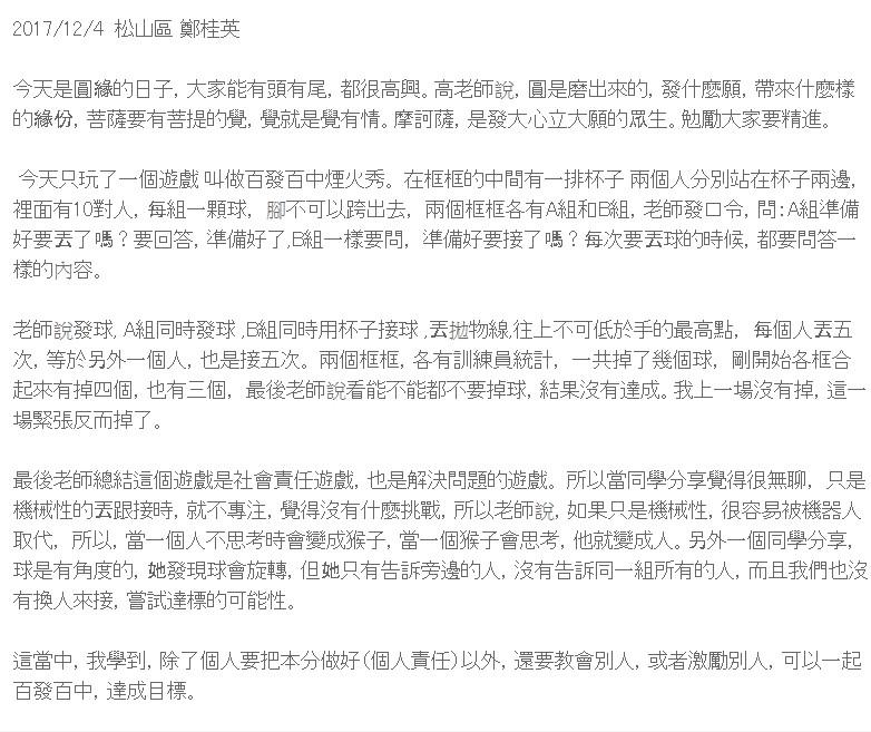 2017 12 4 北區探索-台北初階班 全員心得分享區   15144310
