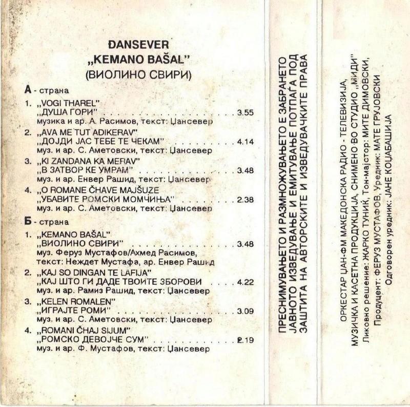 Dzansever Dalipova - Diskografija 11