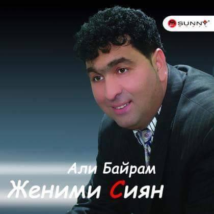 Ali Bajram - Omoti 11713510
