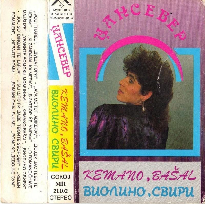 Dzansever Dalipova - Diskografija Ee11
