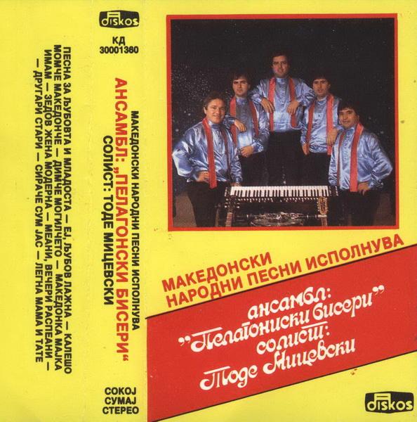 Produkcija Diskos - Omoti Kd-30118