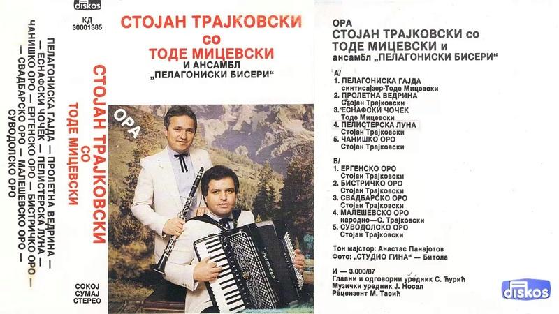 Produkcija Diskos - Omoti Kd-30141