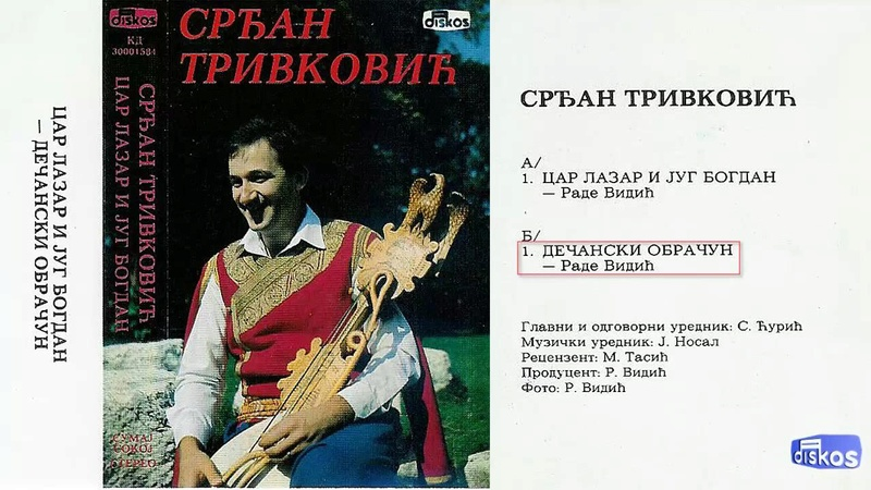 Produkcija Diskos - Omoti - Page 2 Kd-30252