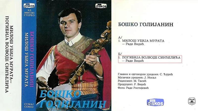 Produkcija Diskos - Omoti - Page 2 Kd-30261