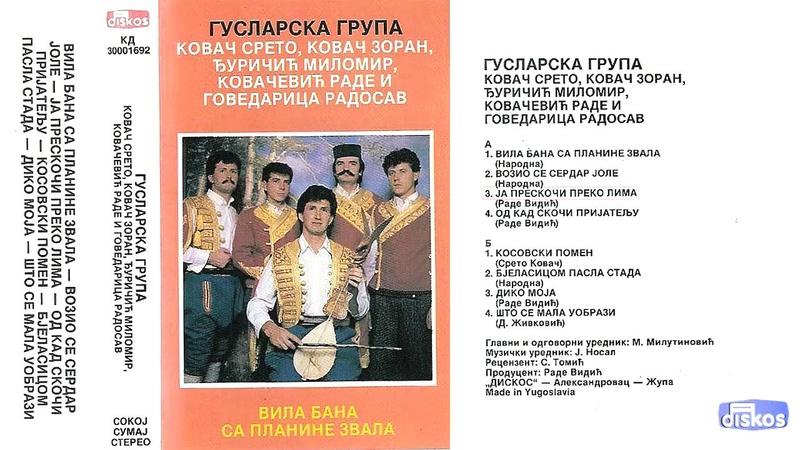 Produkcija Diskos - Omoti - Page 2 Kd-30315