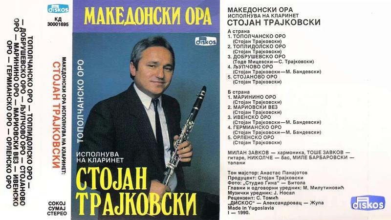 Produkcija Diskos - Omoti - Page 2 Kd-30322