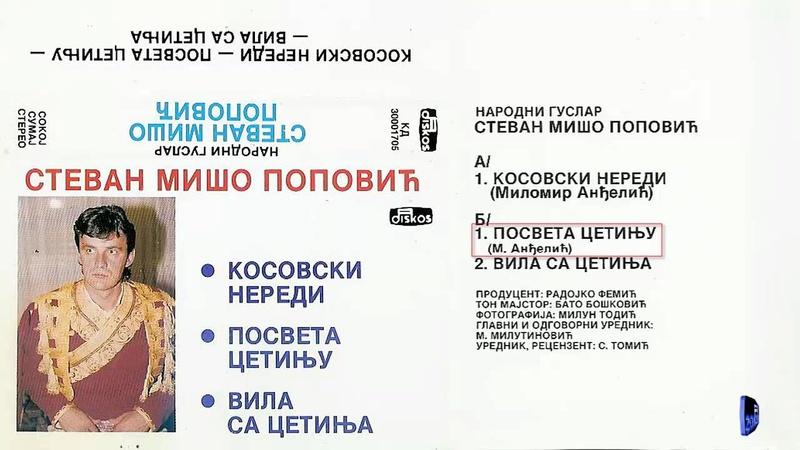 Produkcija Diskos - Omoti - Page 2 Kd-30327
