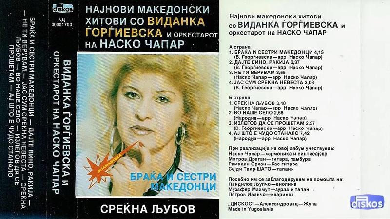 Produkcija Diskos - Omoti - Page 2 Kd-30335