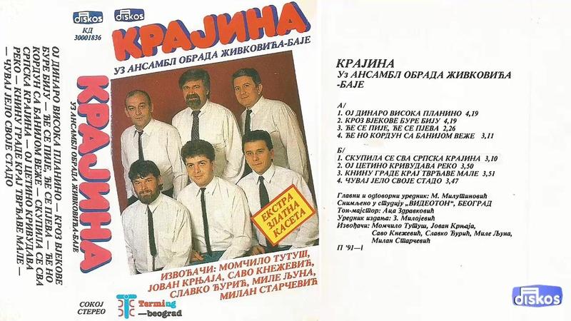Produkcija Diskos - Omoti - Page 2 Kd-30419