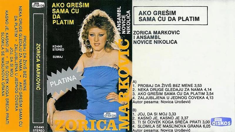 Produkcija Diskos - Omoti Kd-64311