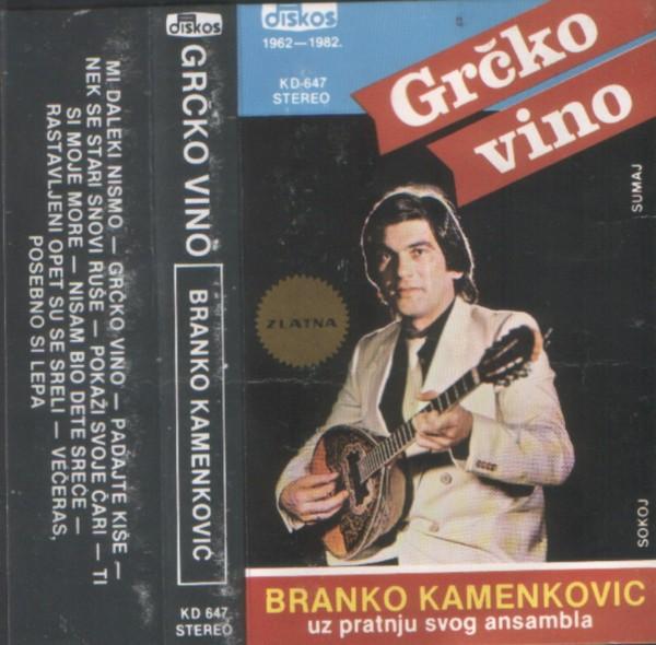 Produkcija Diskos - Omoti Kd-64711