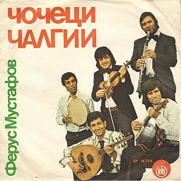 Ferus Mustafov - Omoti R-389813