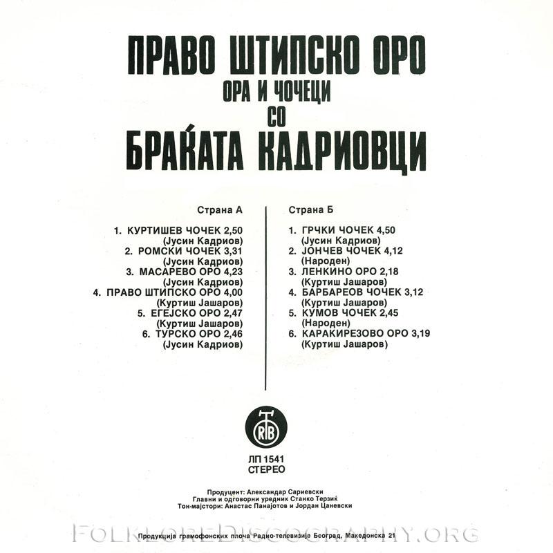 Kadriev Jasarev Kurtis - Omoti Rtb-lp11