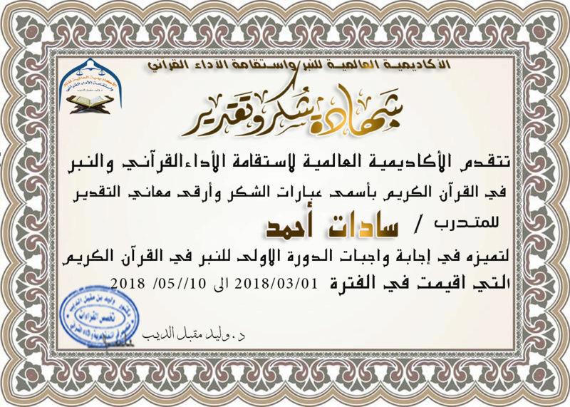 شهادات تكريم المتميزين في حل واجبات الدورة الاولى للنبر واستقامة الأداء القرآني للرجال _o13