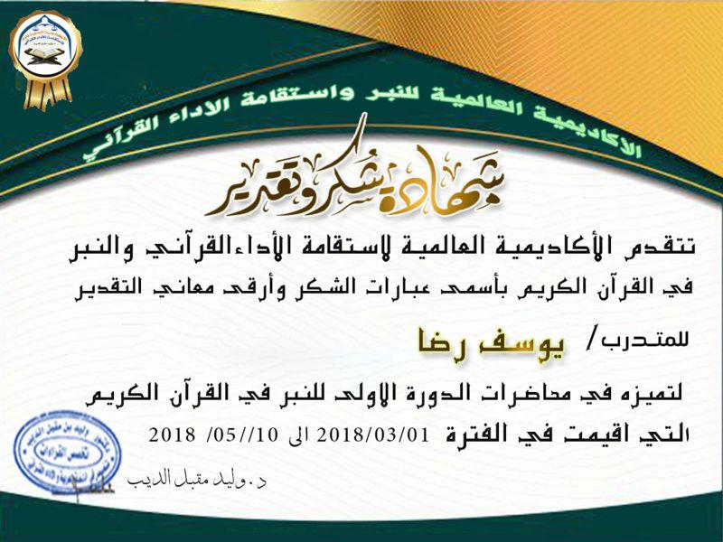 شهادات تكريم المتميزين في محاضرات الدورة الأولى للنبر واستقامة الأداء القرآني للرجال Aui_11