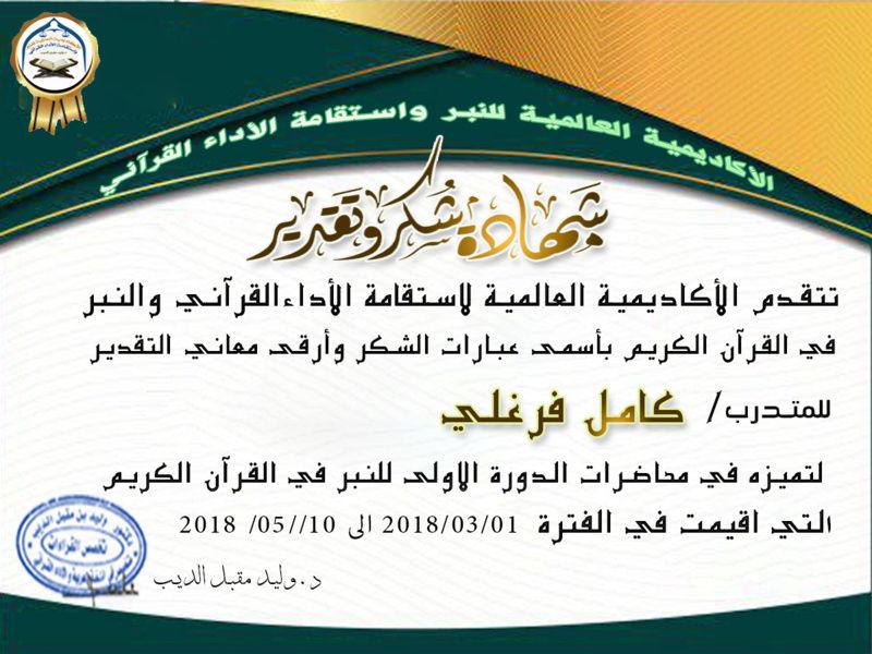شهادات تكريم المتميزين في محاضرات الدورة الأولى للنبر واستقامة الأداء القرآني للرجال Doo_io11