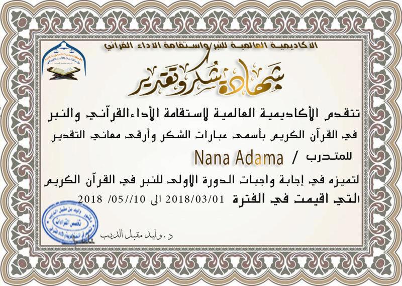 شهادات تكريم المتميزين في حل واجبات الدورة الاولى للنبر واستقامة الأداء القرآني للرجال Nana_a11