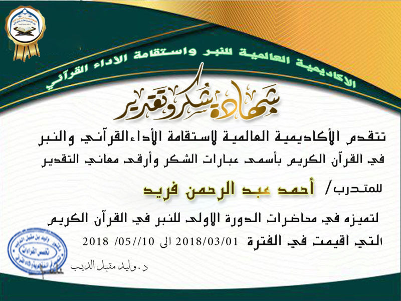 شهادات تكريم المتميزين في محاضرات الدورة الأولى للنبر واستقامة الأداء القرآني للرجال O__ooo24