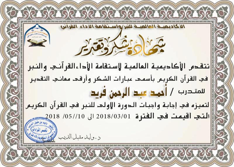 شهادات تكريم المتميزين في حل واجبات الدورة الاولى للنبر واستقامة الأداء القرآني للرجال O__ooo26