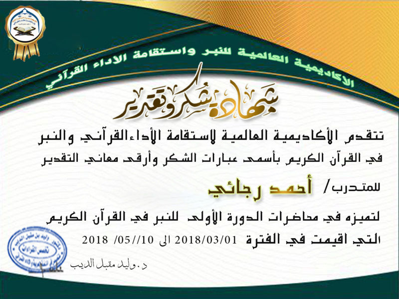شهادات تكريم المتميزين في محاضرات الدورة الأولى للنبر واستقامة الأداء القرآني للرجال O_a14