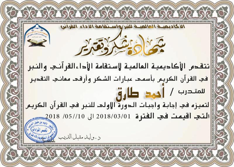 شهادات تكريم المتميزين في حل واجبات الدورة الاولى للنبر واستقامة الأداء القرآني للرجال O_i13