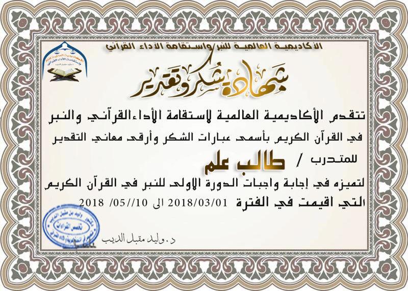 شهادات تكريم المتميزين في حل واجبات الدورة الاولى للنبر واستقامة الأداء القرآني للرجال O_oo12