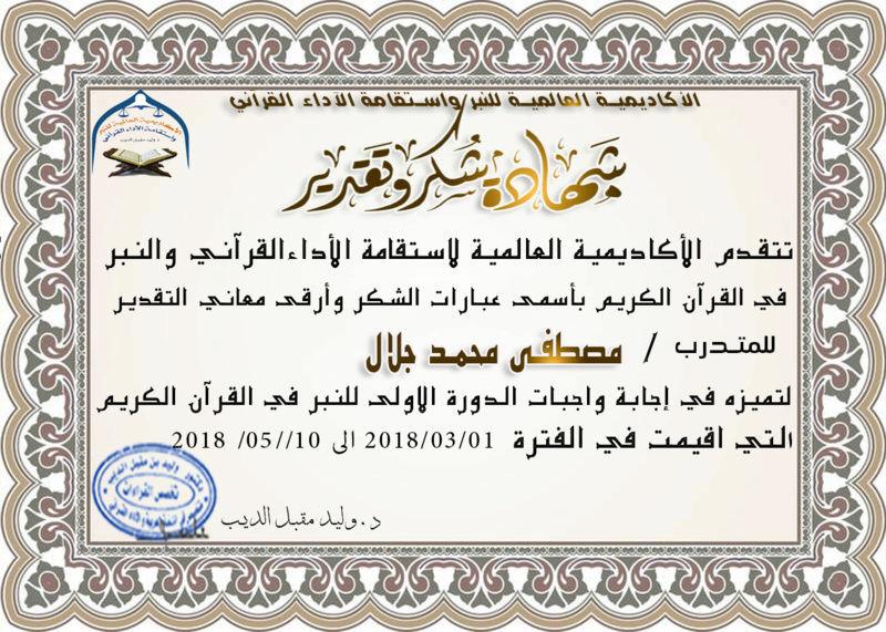 شهادات تكريم المتميزين في حل واجبات الدورة الاولى للنبر واستقامة الأداء القرآني للرجال Oeiy_o12