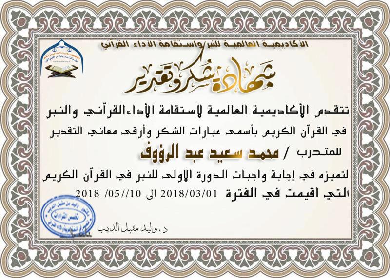 شهادات تكريم المتميزين في حل واجبات الدورة الاولى للنبر واستقامة الأداء القرآني للرجال Oo_a__10