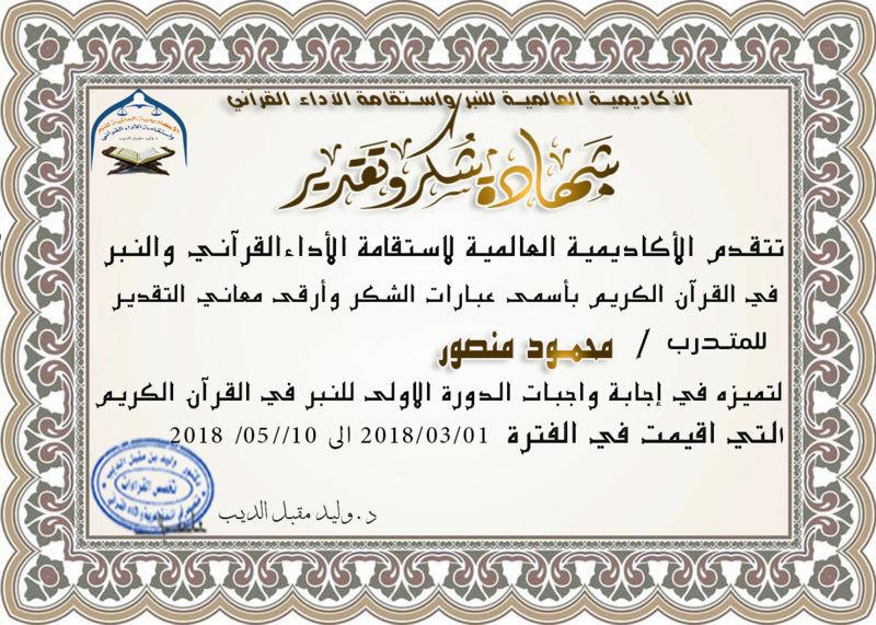شهادات تكريم المتميزين في حل واجبات الدورة الاولى للنبر واستقامة الأداء القرآني للرجال Oou_oo11