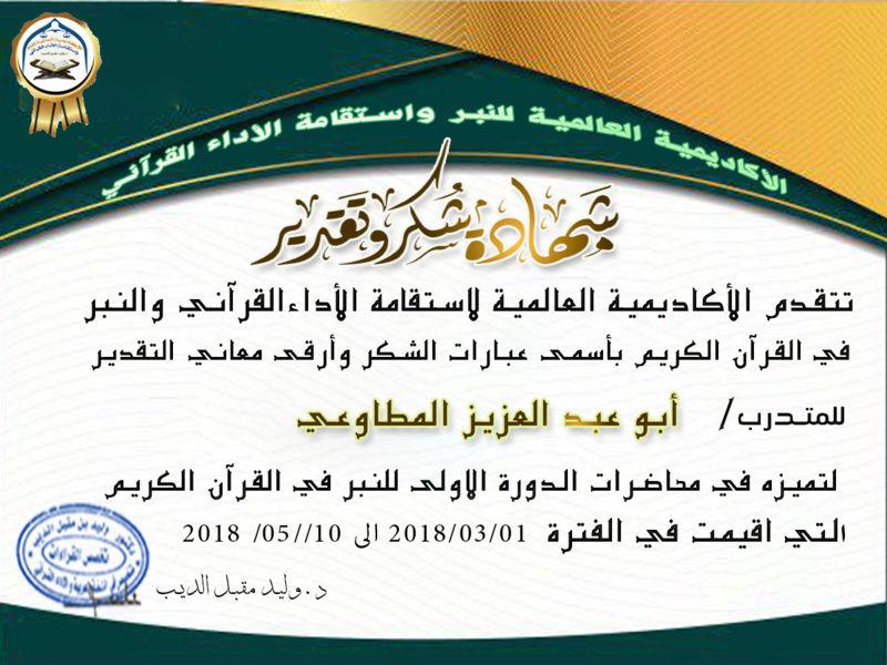 شهادات تكريم المتميزين في محاضرات الدورة الأولى للنبر واستقامة الأداء القرآني للرجال U__oa110