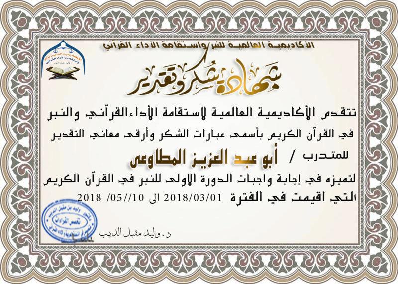 شهادات تكريم المتميزين في حل واجبات الدورة الاولى للنبر واستقامة الأداء القرآني للرجال U__oa_11