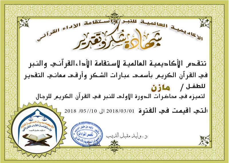 شهادات تكريم اطفال الأكاديمية في الدورة الأولى للنبر واستقامة الأداء القرآني للرجال U_oo13