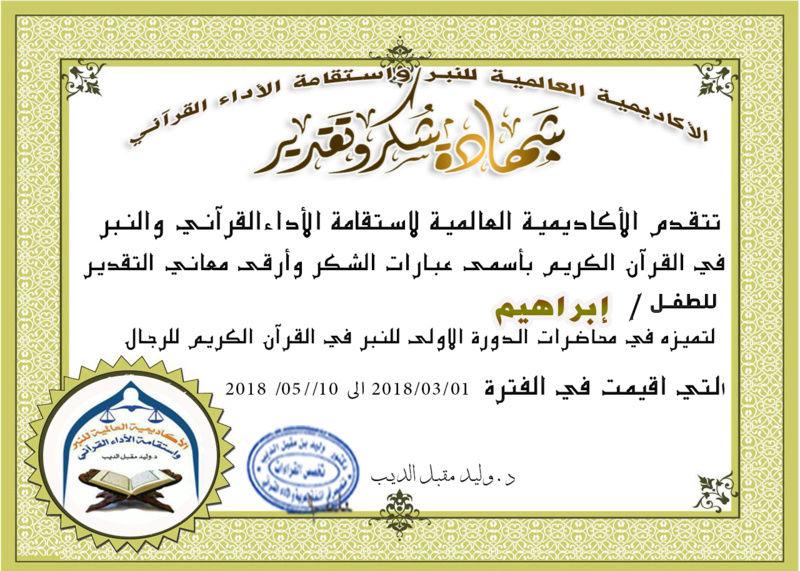 شهادات تكريم اطفال الأكاديمية في الدورة الأولى للنبر واستقامة الأداء القرآني للرجال U_uao10