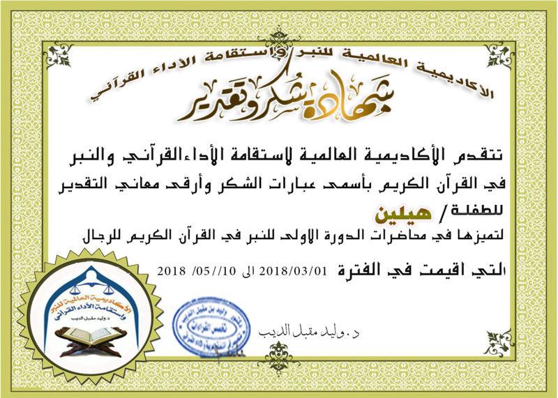 شهادات تكريم اطفال الأكاديمية في الدورة الأولى للنبر واستقامة الأداء القرآني للرجال U_uaoa11