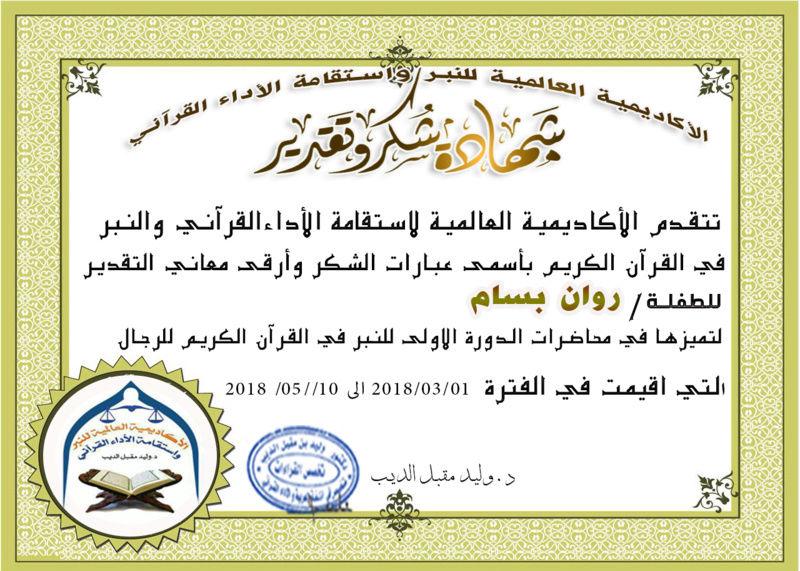 شهادات تكريم اطفال الأكاديمية في الدورة الأولى للنبر واستقامة الأداء القرآني للرجال U_uo11