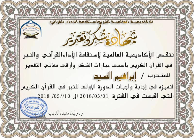 شهادات تكريم المتميزين في حل واجبات الدورة الاولى للنبر واستقامة الأداء القرآني للرجال Uao_oa13