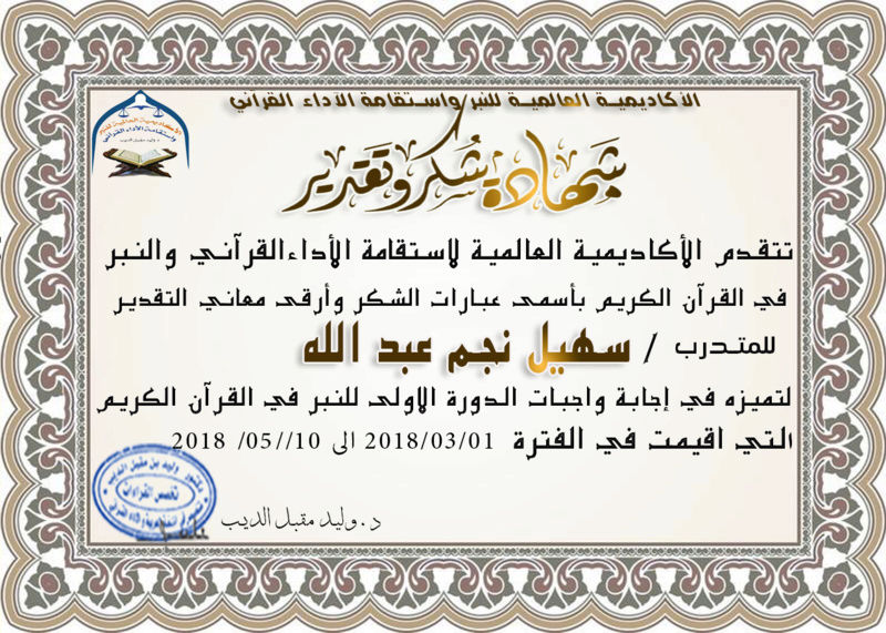 شهادات تكريم المتميزين في حل واجبات الدورة الاولى للنبر واستقامة الأداء القرآني للرجال Uao_oo11