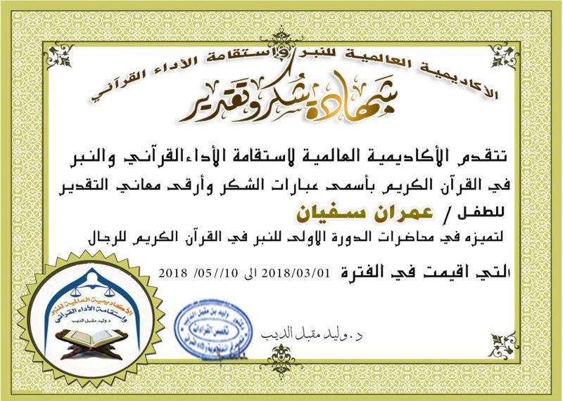 شهادات تكريم اطفال الأكاديمية في الدورة الأولى للنبر واستقامة الأداء القرآني للرجال Uooo10