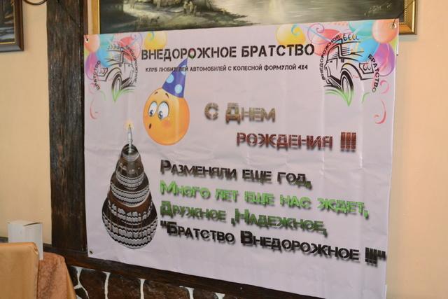 Компроматы с дня рождения «ВБ» - Страница 2 Dsc_0044