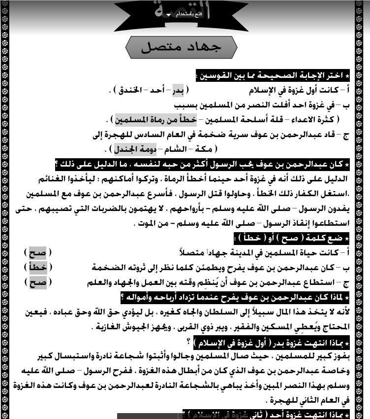 مذكرة التربية الدينية الاسلامية 2018 ترم ثانى 510