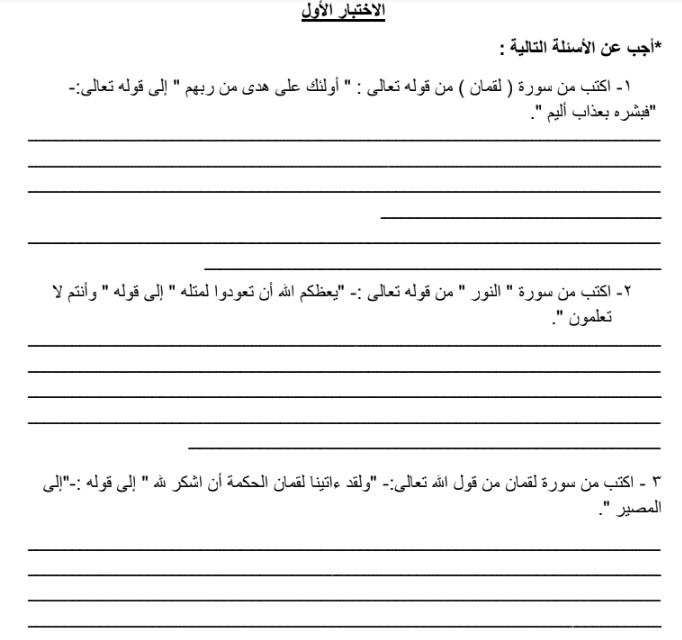 امتحان دين اسلامى بالاجابة الصف الثالث الثانوى 2018 Ao_314