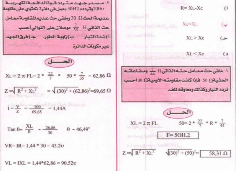 بالاجابات 100 سؤال فى فيزياء الثانوية العامة 2017/2018 Iaay_110