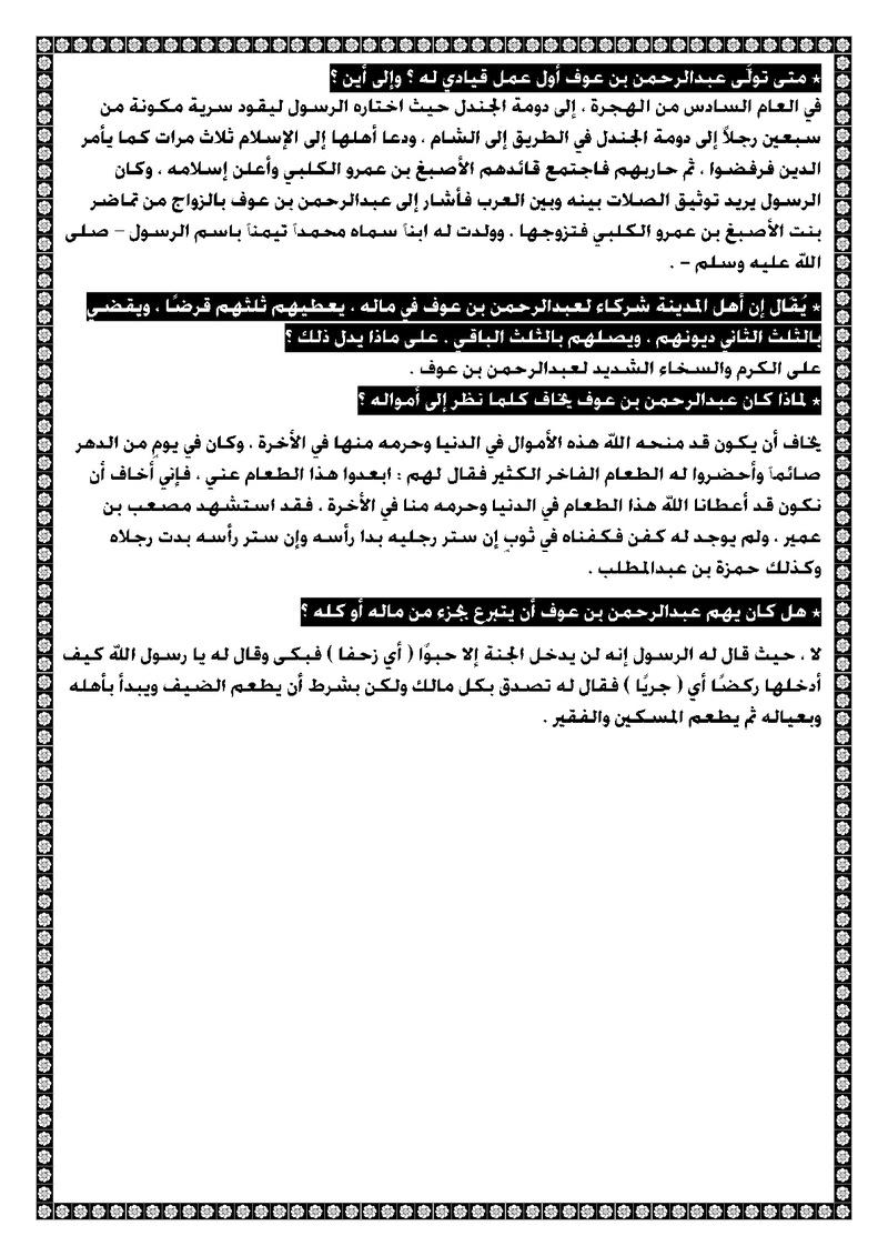 مذكرة التربية الدينية الاسلامية 2018 ترم ثانى Ilovep19