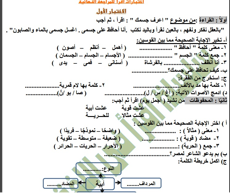 المراجعة النهائية فى اللغة العربية ثانية ابتدائى 2018 مستر انور احمد Untitl14