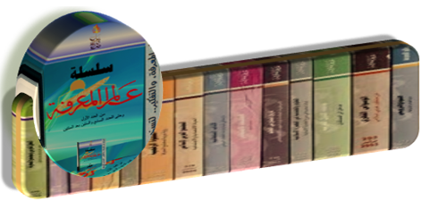 (  مكتبة حمزة ميزو  ) .
