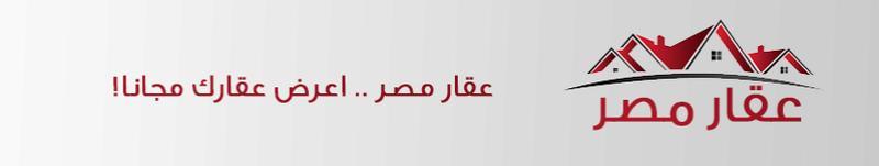منتدى عقار مصر